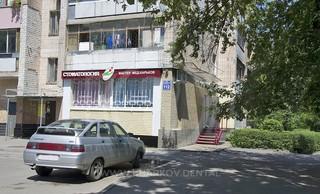 Стоматологическая клиника «Мастер Мед-Харьков»