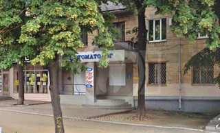 Стоматологический кабинет «Ваш стоматолог»