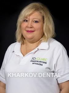Левицкая Виктория Витальевна