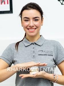 Тищенко Анна