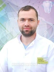 Профатилов Александр Станиславович
