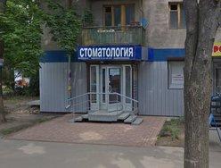 Стоматологический кабинет Прогноза Виталия Валерьевна