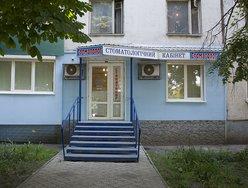 Стоматологический кабинет «Ю-ВИ-Дент»