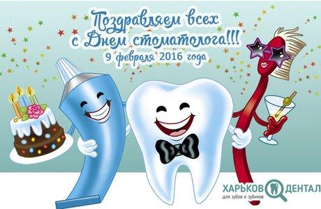 Стоматологический портал «Харьков Дентал» поздравляет всех с Днем стоматолога!!!