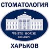 Стоматология «White House»