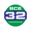 Стоматологическая клиника «Все 32»